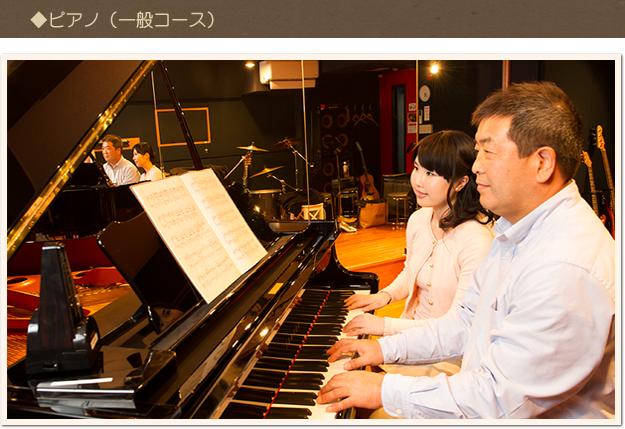 ピアノ(一般コース)