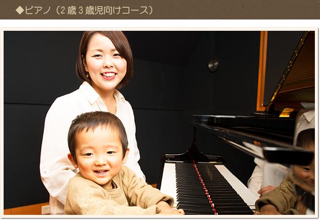 ピアノキッズコース(2,3歳児向け)